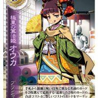 【エラッタ】極東の算法姫オウカ