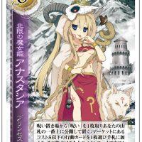 【カードプレビュー】北限の魔女姫アナスタシア