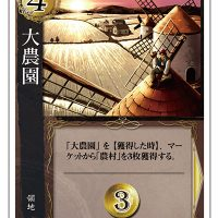 【カードプレビュー】大農園