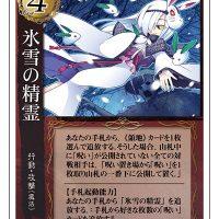 【カードプレビュー】氷雪の精霊