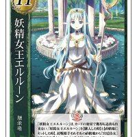 【カードプレビュー】妖精女王エルルーン