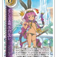 【新カードプレビュー】オアシスの美姫エムシエレ