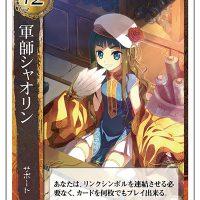 【新カードプレビュー】軍師シャオリン