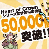 HoCシリーズ国内累計出荷数五万個突破!